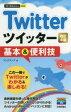 【新品】【本】Twitterツイッター基本&便利技 リンクアップ/著