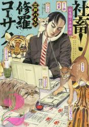 【新品】【本】社畜!修羅コーサク 2 江戸パイン/著