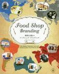 【新品】【本】世界5大陸のフードショップブランディング カフェ・ベーカリー・レストラン・フードトラック・食料品店ほか