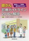【新品】【本】患者さん・ご家族・一般市民のための膵がん診療ガイドライン2016の解説 日本膵臓学会膵癌診療ガイドライン改訂委員会/編集