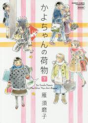 【新品】【本】新装版 かよちゃんの荷物 下 雁 須磨子 著