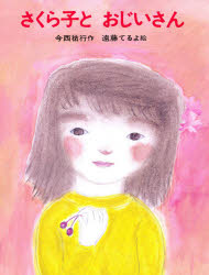 【新品】【本】さくら子とおじいさん 今西祐行/作 遠藤てるよ/絵