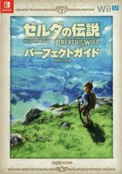【新品】【本】ゼルダの伝説ブレスオブザワイルドパーフェクトガイド