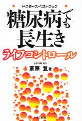 糖尿病でも長生き ライフコントロール 斎藤登/著