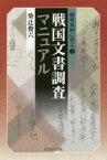 【新品】【本】戦国文書調査マニュアル 柴辻俊六/著