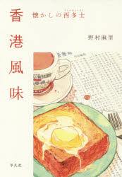 【新品】【本】香港風味 懐かしの西多士 野村麻里/著