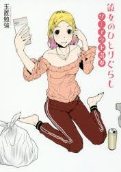 【新品】【本】彼女のひとりぐらし ツーアウト満塁 玉置 勉強 著
