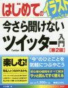 【新品】【本】はじめての今さら聞けないツイッター入門 八木重和/著