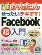 【新品】【本】今すぐ使えるかんたんぜったいデキます!Facebook超入門 はじめてのフェイスブック リンクアップ/著