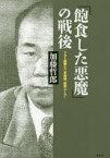 【新品】【本】「飽食した悪魔」の戦後 731部隊と二木秀雄『政界ジープ』 加藤哲郎/著