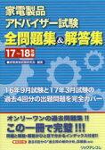 【新品】【本】家電製品アドバイザー試験全問題集&解答集 17〜18年版 家電資格試験研究会/編著