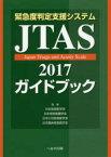 【新品】【本】緊急度判定支援システムJTAS2017ガイドブック 日本救急医学会/監修 日本救急看護学会/監修 日本小児救急医学会/監修 日本臨床救急医学会/監修