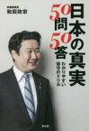 【新品】【本】日本の真実50問50答 わかりやすい保守のドリル 和田政宗/著