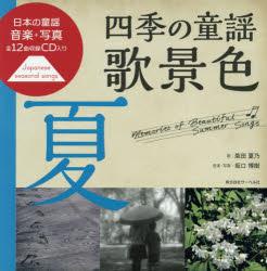 【新品】【本】四季の童謡歌景色 夏
