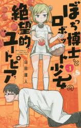 【新品】【本】ぼっち博士とロボット少女の絶望的ユートピア Vol.1 山田鐘人/著