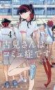 【新品】【本】古見さんは、コミュ症です。 Volume4 オダトモヒト/著