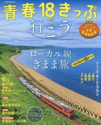 【新品】【本】青春18きっぷで行こう ローカル線できまま旅全国主要都市発55ルート!