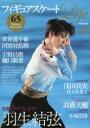 【新品】【本】フィギュアスケートLife Figure Skating Magazine Vol.10 羽生結弦五輪プログラム公開 世界選手権 国別対抗戦 高橋大輔×宮本賢二