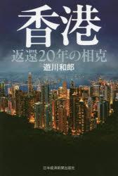 【新品】【本】香港 返還20年の相克 遊川和郎/著