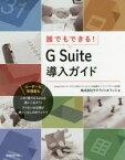 【新品】【本】誰でもできる!G Suite導入ガイド サテライトオフィス/著