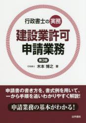 【新品】【本】建設業許可申請業務 行政書士の実務 木本博之/著