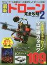 【新品】【本】最新ドローン完全攻略 2 FPVレーサー&空撮ドローンの最新トレンドをたっぷり収録!