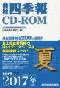 【新品】【本】CD-ROM 会社四季報 2017夏