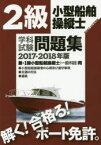 【新品】【本】2級小型船舶操縦士学科試験問題集 ボート免許 2017−2018年版