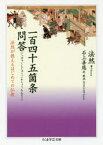 【新品】【本】一百四十五箇条問答 法然が教えるはじめての仏教 法然/著 石上善應/訳・解説