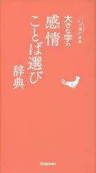 【新品】【本】大きな字の感情ことば選び辞典