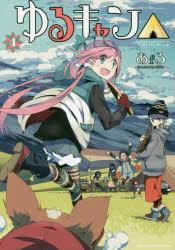 本・雑誌・コミック, その他  highschool girls go yurucamp in nature! 4 f