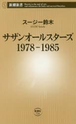 【新品】【本】サザンオールスターズ1978−1985 スージー鈴木/著