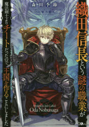 【新品】【本】織田信長という謎の職業が魔法剣士よりチートだったので、王国を作ることにしました 森田季節/著