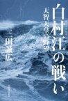 【新品】【本】白村江の戦い 天智天皇の野望 三田誠広/著