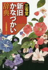 三省堂新旧かなづかい辞典 三省堂編修所/編