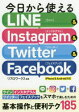 【新品】【本】今日から使えるLINE & Instagram & Twitter & Facebook リブロワークス/編著