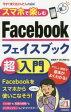 【新品】【本】スマホで楽しむFacebook超入門 森嶋良子/著 田口和裕/著