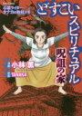 【新品】【本】どすこいスピリチュアル 呪詛の家 心霊ラ 小林