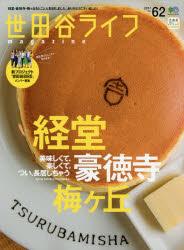 【新品】【本】世田谷ライフmagazine No.62(2017) 美味しくて、楽しくて。つい、長居しちゃう経堂 豪徳寺 梅ケ丘