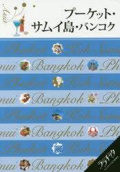 【新品】【本】プーケット・サムイ島・バンコク 〔2017〕