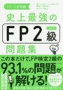 【新品】【本】史上最強のFP2級AFP問題集 17-18年版 高山一恵/監修 オフィス海/著