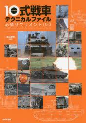 【新品】【本】10式戦車テクニカルファイル 必須サプリメント100 浪江俊明/編著