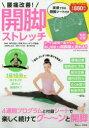 【新品】【本】腰痛改善!開脚ストレッチ 日本ストレッチング協会/監修