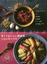 【新品】【本】辛くておいしい調味料ハリッサレシピ オリーブオイル、とう...