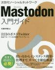 【新品】【本】Mastodon入門ガイド 次世代ソーシャルネットワーク 大喜多利哉/著