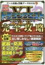 【新品】【本】ゲーム攻略&禁断データBOOK Vol.17 ...