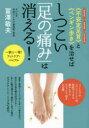 【新品】【本】《不安定足首》と《ペンギン歩き》を治せばしつこい「足の痛...