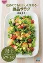 ドラマ 本と中古ゲームの販売買取で買える「【新品】【本】初めてでもおいしく作れる絶品サラダ 市瀬悦子/著」の画像です。価格は799円になります。