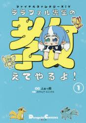 【新品】【本】ファイナルファンタジー14ララフェル先生の教えてやるよ! 1 ふぁっ熊/漫画