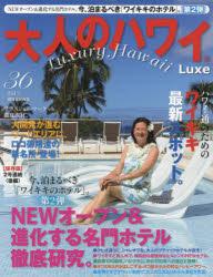 【新品】大人のハワイLuxe 36(2017) 特集NEWオープン&進化する名門ホテル。今、泊まるべき「ワイキキのホテル」。第2弾 ハワイ通のためのワイキキ最新スポット。